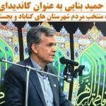 حمید بنایی نماینده منتخب مردم گناباد و بجستان در مجلس دهم شد