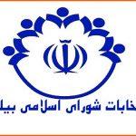 اسامی کاندیداهای انتخابات پنجمین دوره شورای اسلامی بیلند