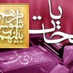 لیست کاندیداهای انتخابات پنجمین دوره شورای اسلامی بیلند