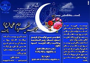 اطلاعیه موسسه خیریه امام علی(ع) درباره جمع آوری زکات فطریه و کفاره روزه