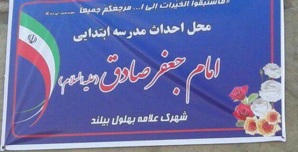 آغاز عملیات اجرایی ساخت آموزشگاه شش کلاسه امام صادق علیه السلام در شهرک بهلول